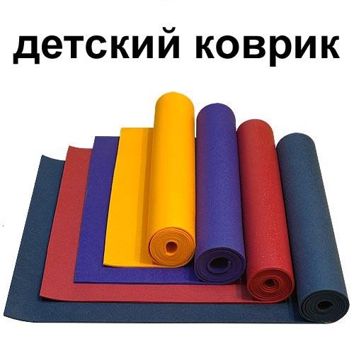 Коврик для йоги детский Ришикеш (Yin-Yang Studio) 150 см х 4,5 мм