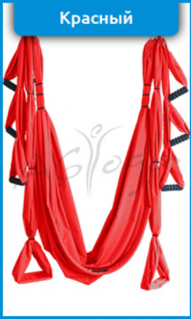 Йога-гамак AirSwing Active красный
